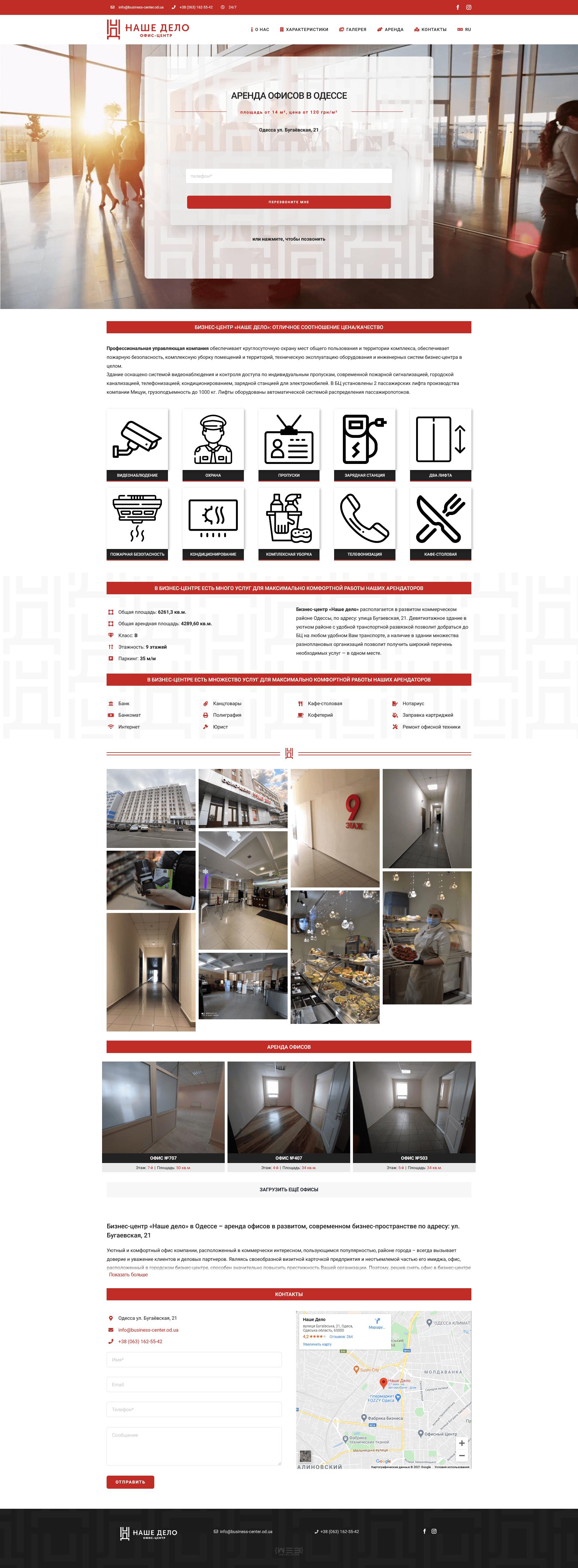 Бизнес-центр «Наше дело»